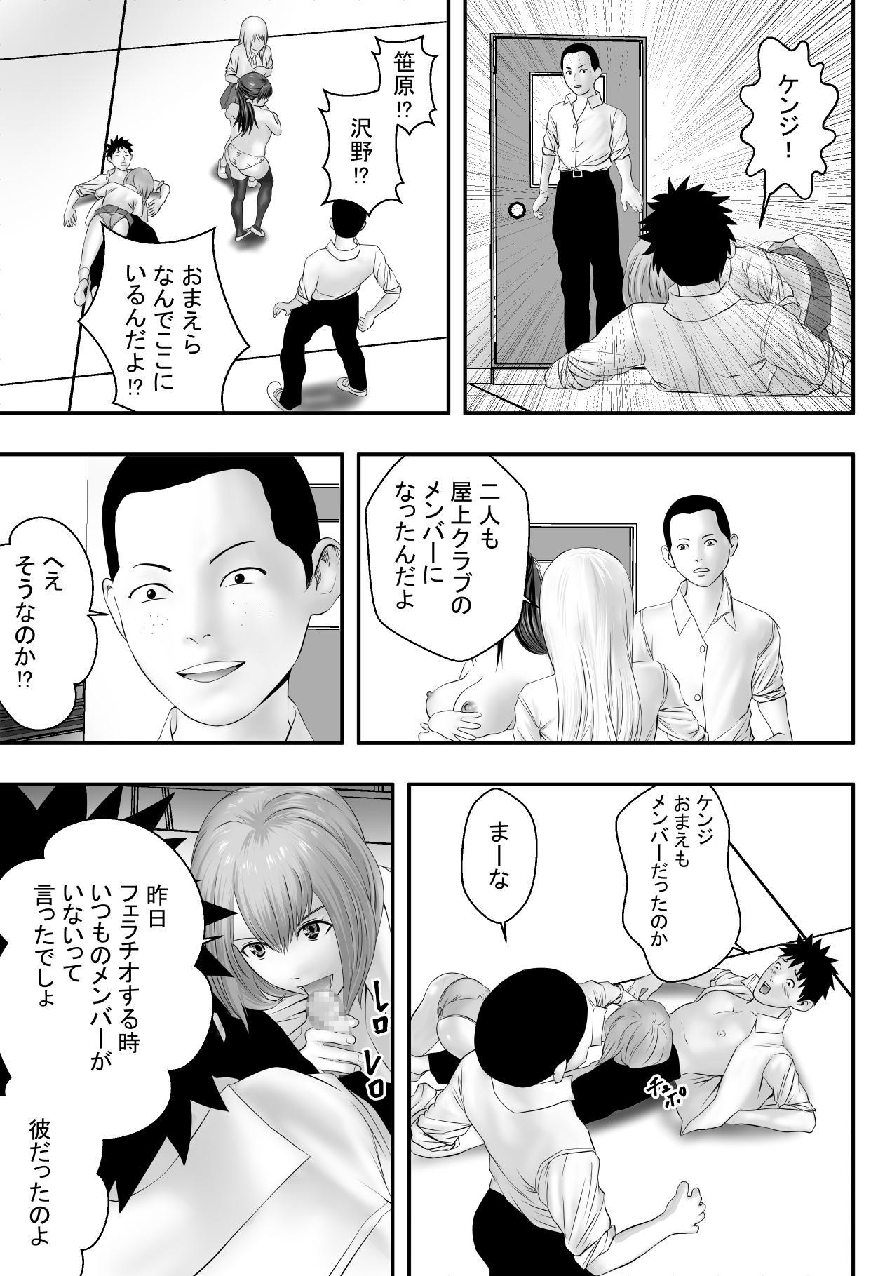 Okujou Club 25