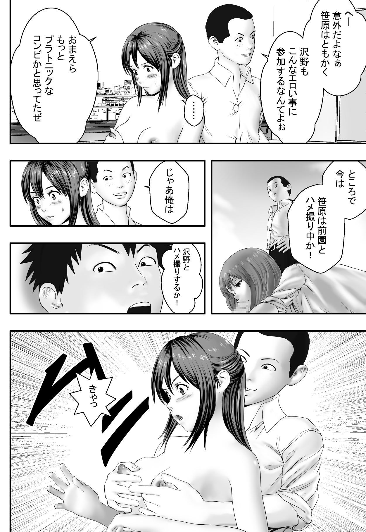 Okujou Club 26