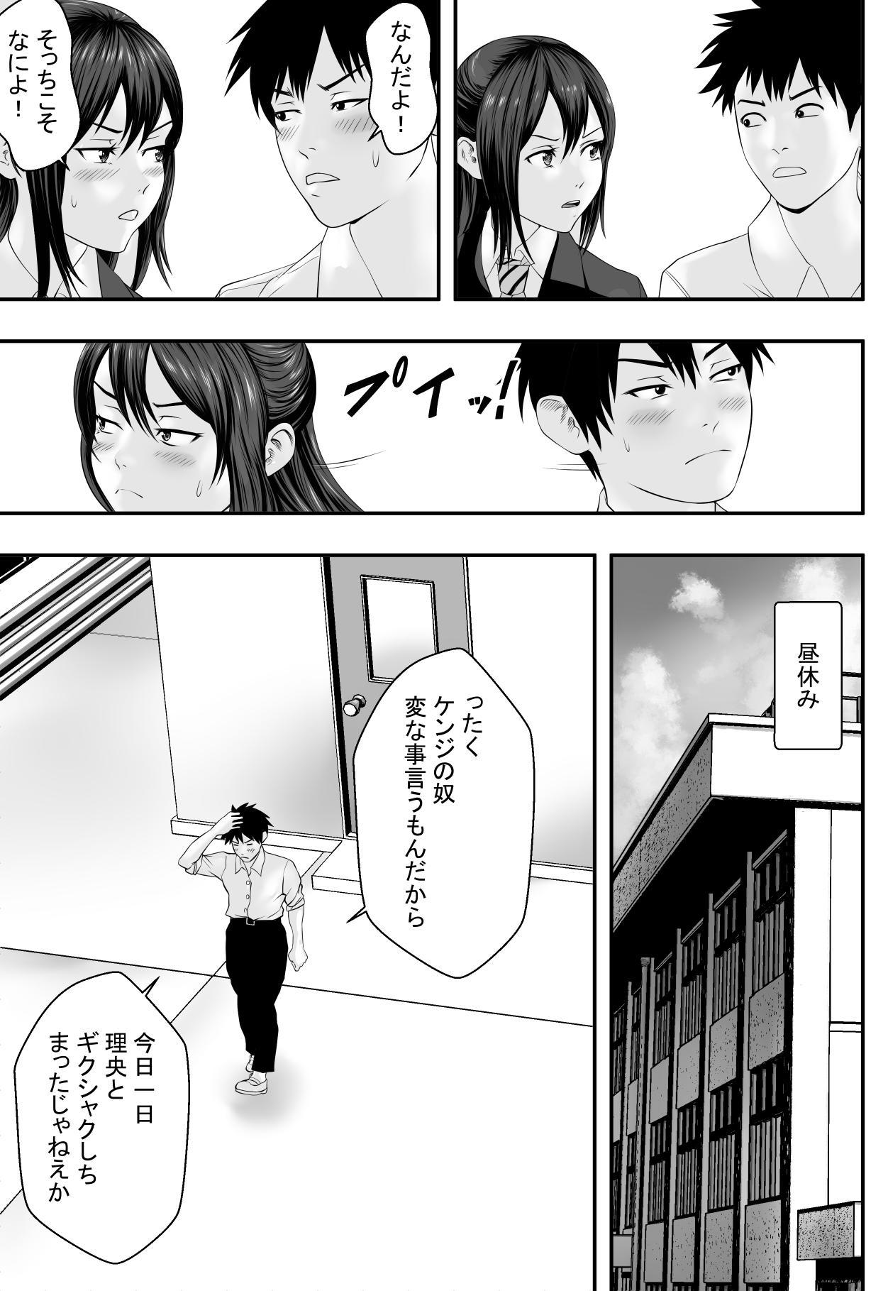 Okujou Club 5
