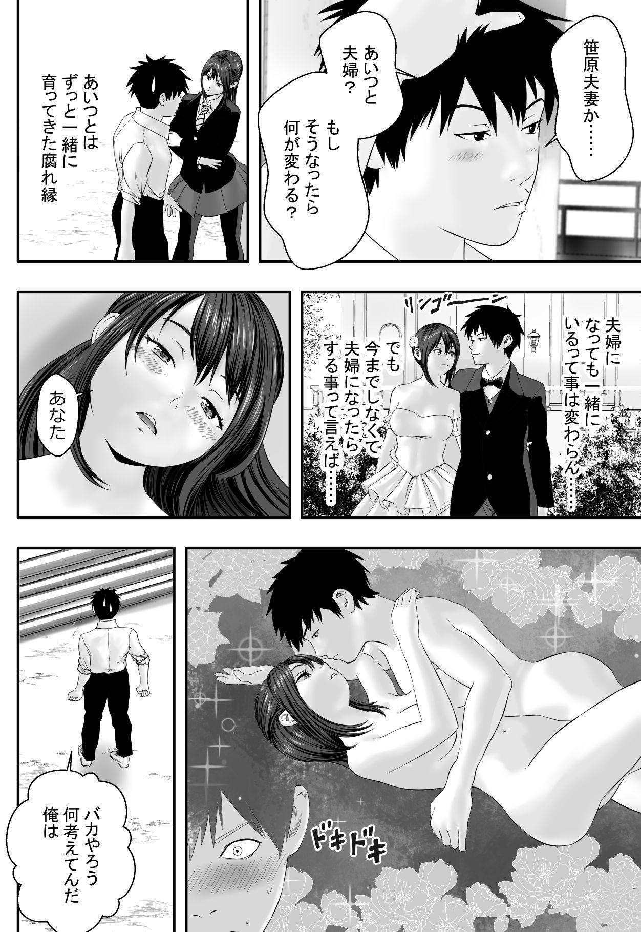 Okujou Club 6