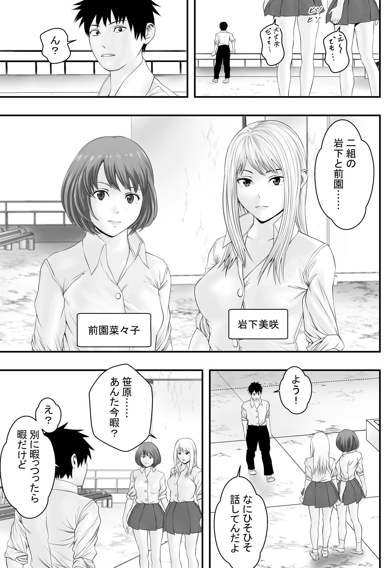 Okujou Club 7