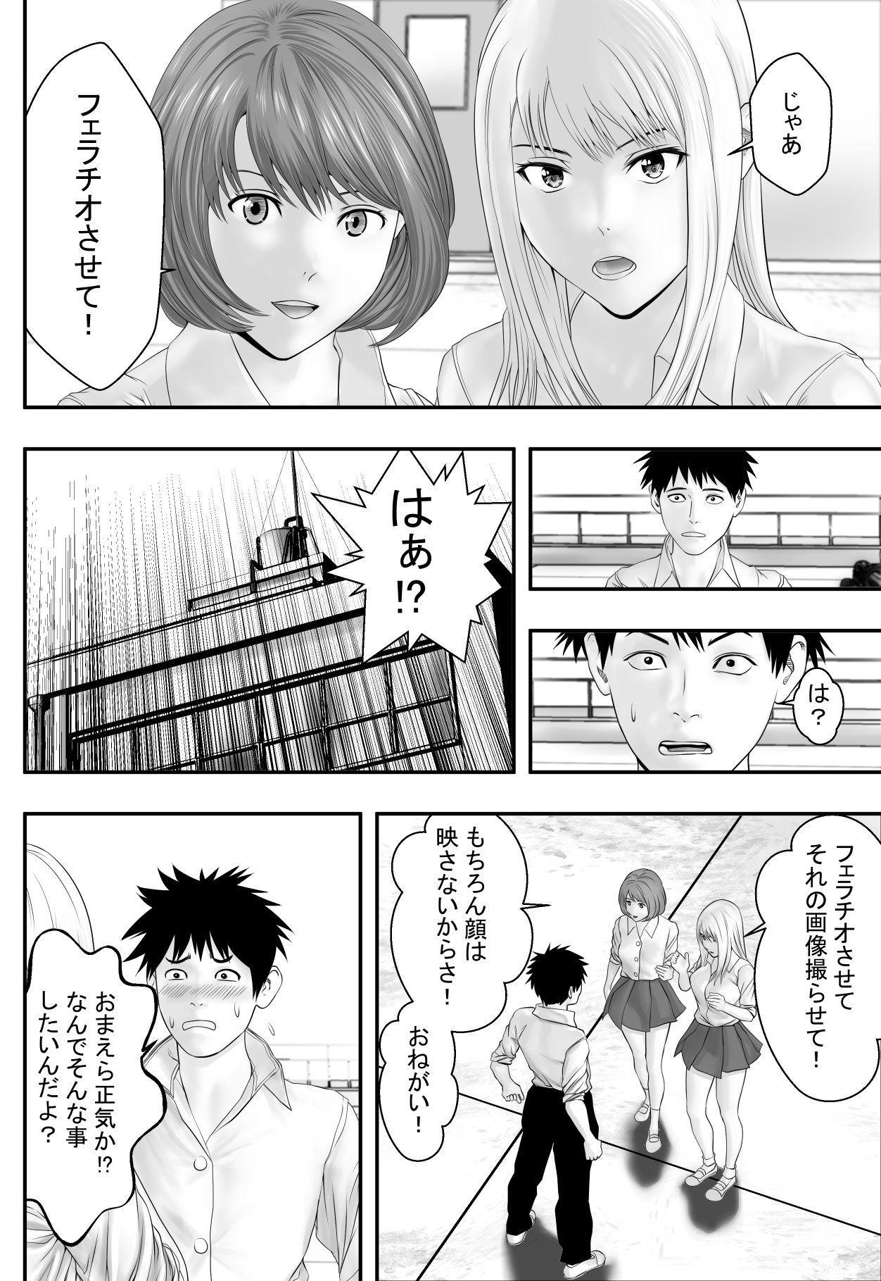 Okujou Club 8