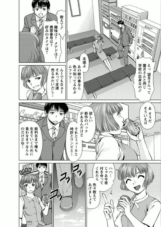 Kanojo ni Shiyou!! 9