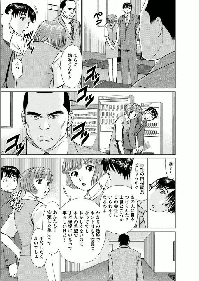 Kanojo ni Shiyou!! 10