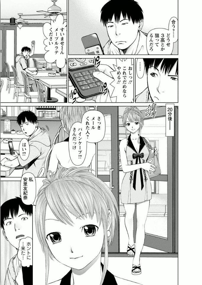 Kanojo ni Shiyou!! 110