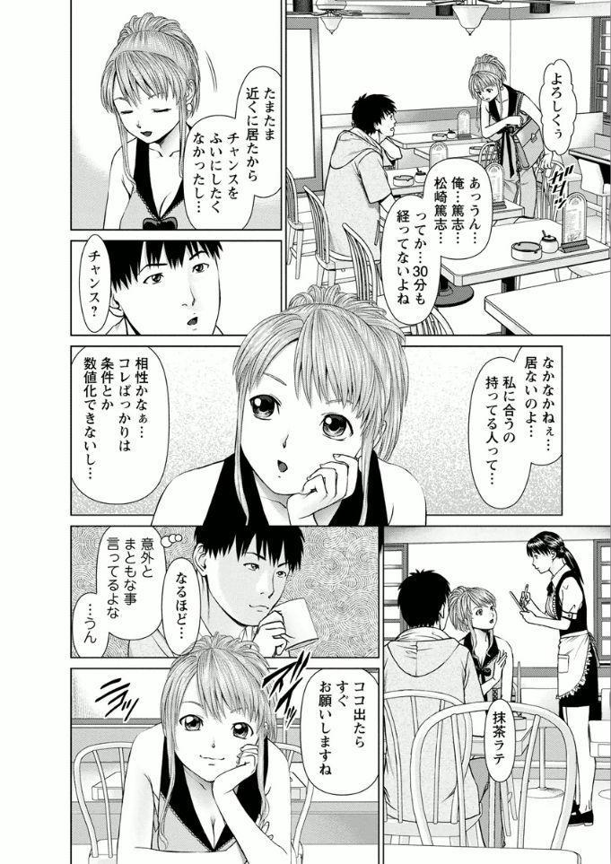 Kanojo ni Shiyou!! 111