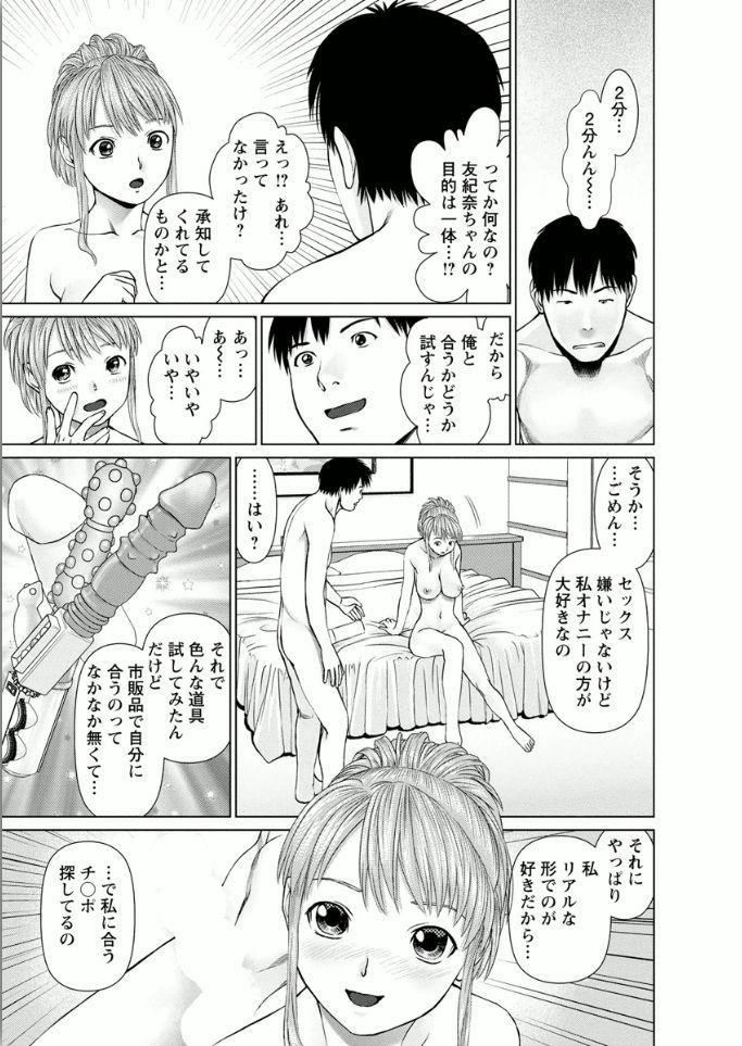 Kanojo ni Shiyou!! 116