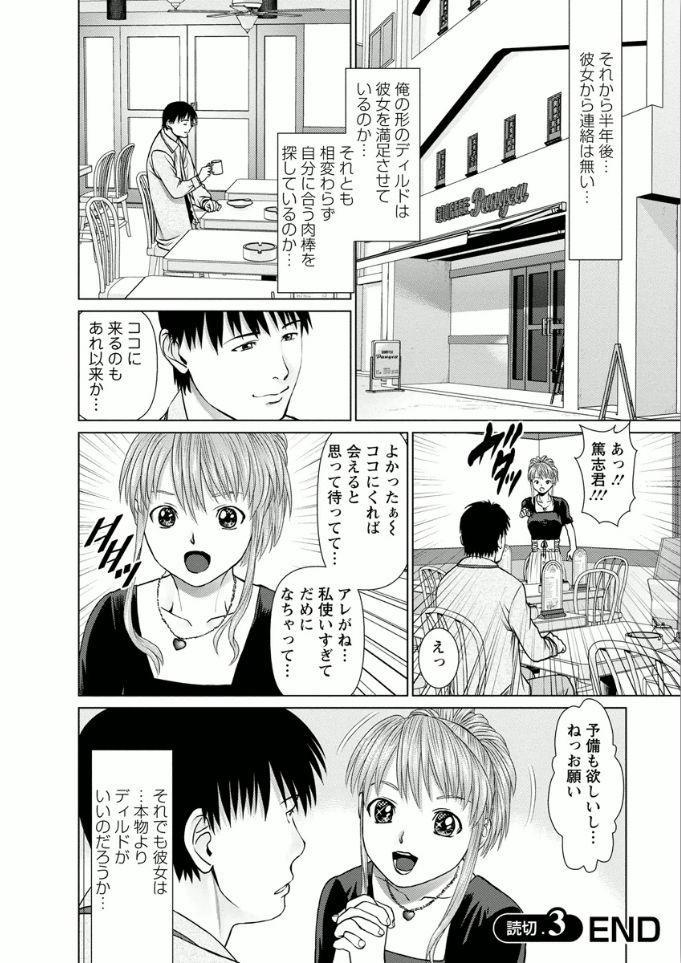 Kanojo ni Shiyou!! 123