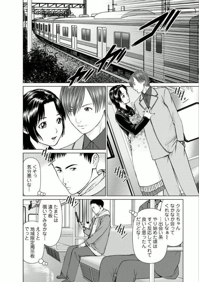 Kanojo ni Shiyou!! 125