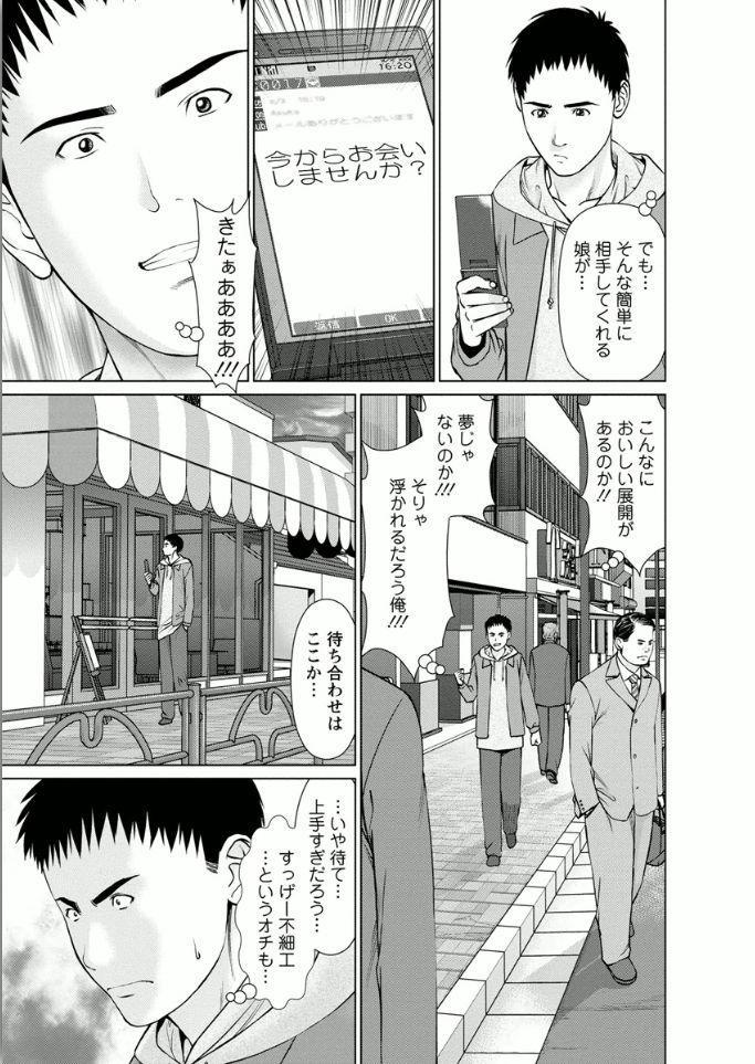 Kanojo ni Shiyou!! 126