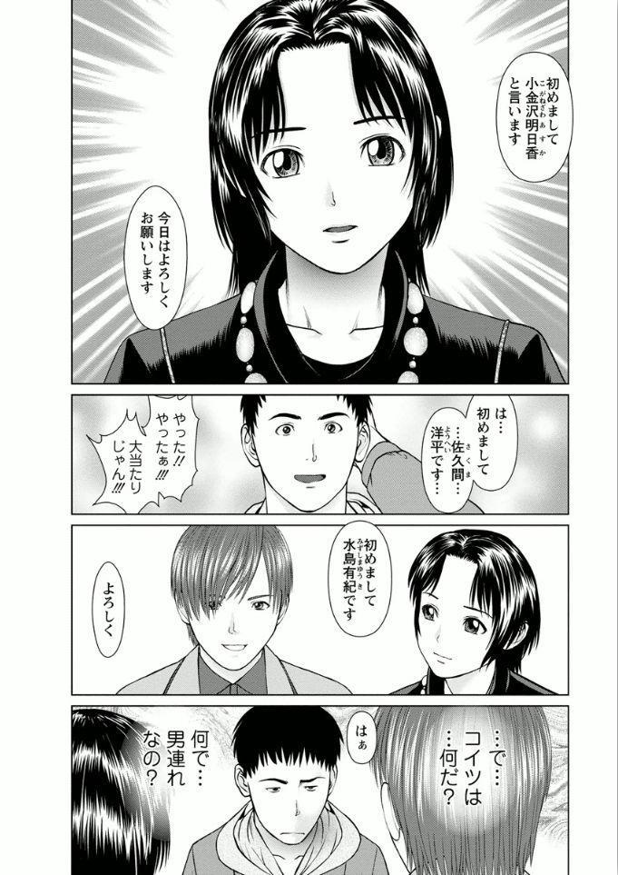 Kanojo ni Shiyou!! 127