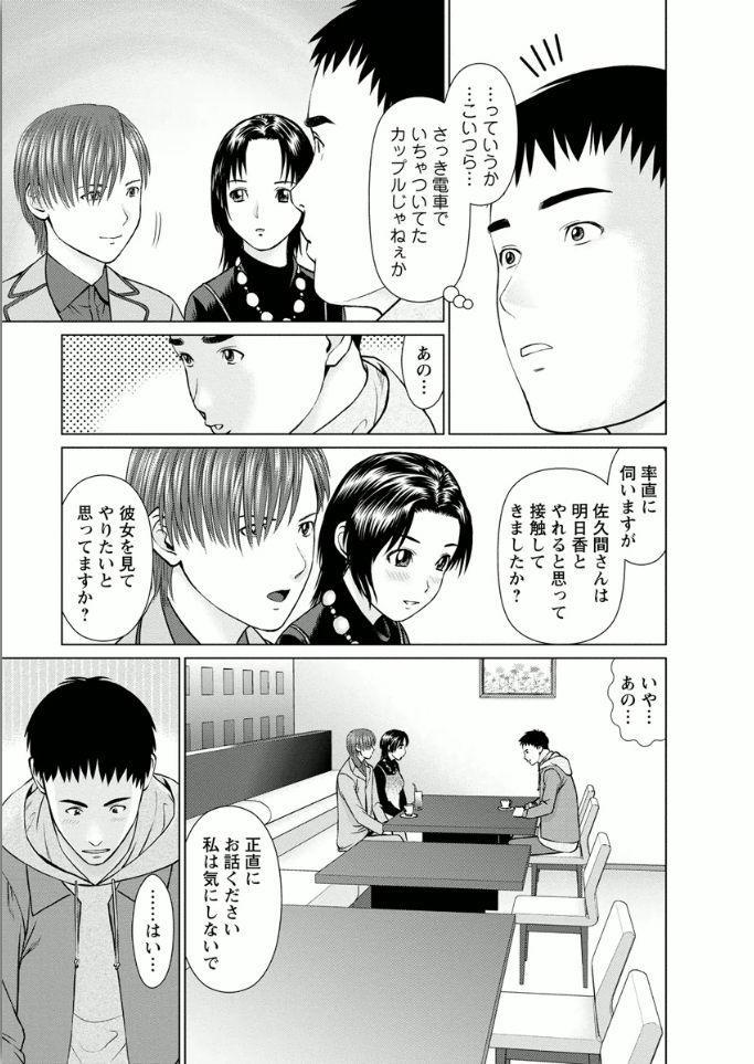 Kanojo ni Shiyou!! 128
