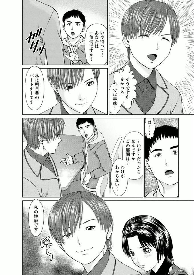 Kanojo ni Shiyou!! 129