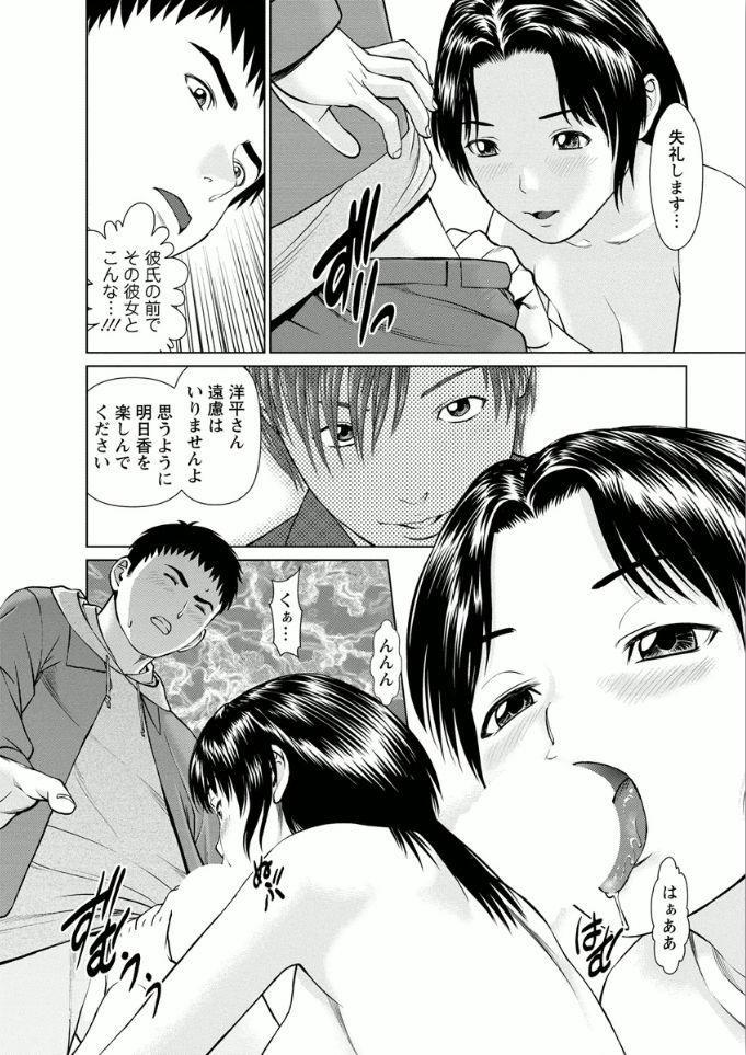 Kanojo ni Shiyou!! 131