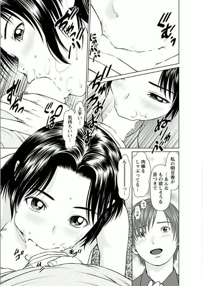 Kanojo ni Shiyou!! 132