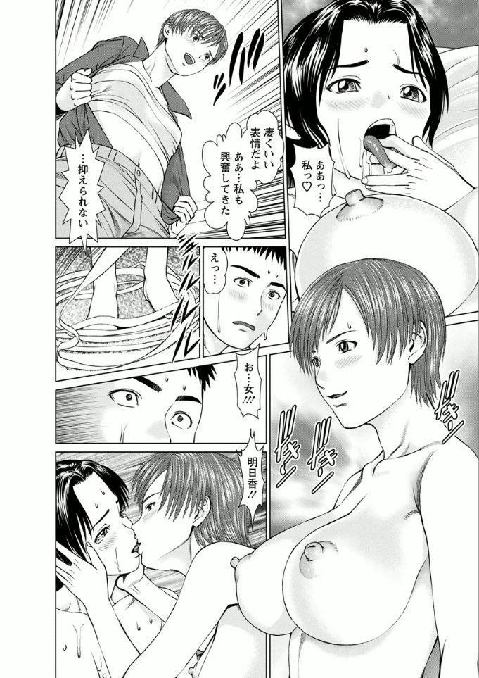 Kanojo ni Shiyou!! 135