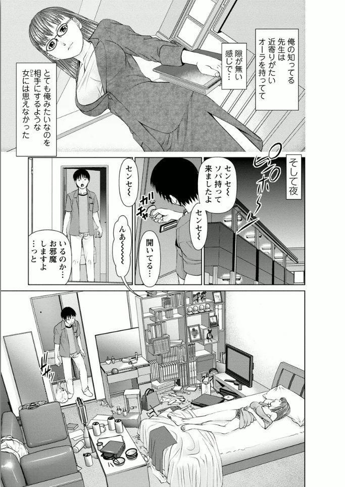 Kanojo ni Shiyou!! 144