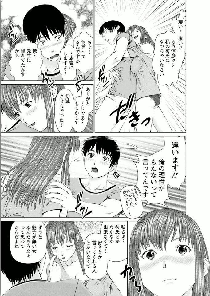 Kanojo ni Shiyou!! 146
