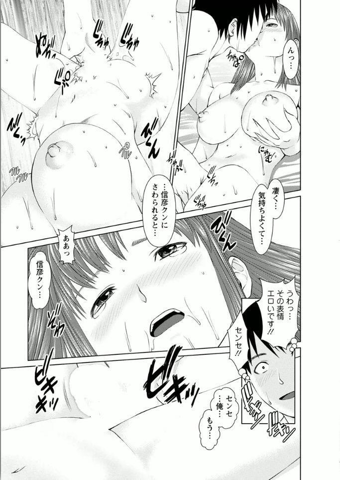 Kanojo ni Shiyou!! 150