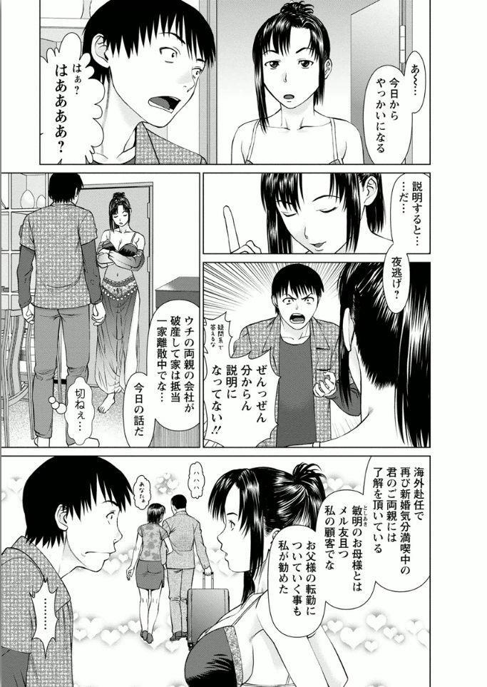 Kanojo ni Shiyou!! 162