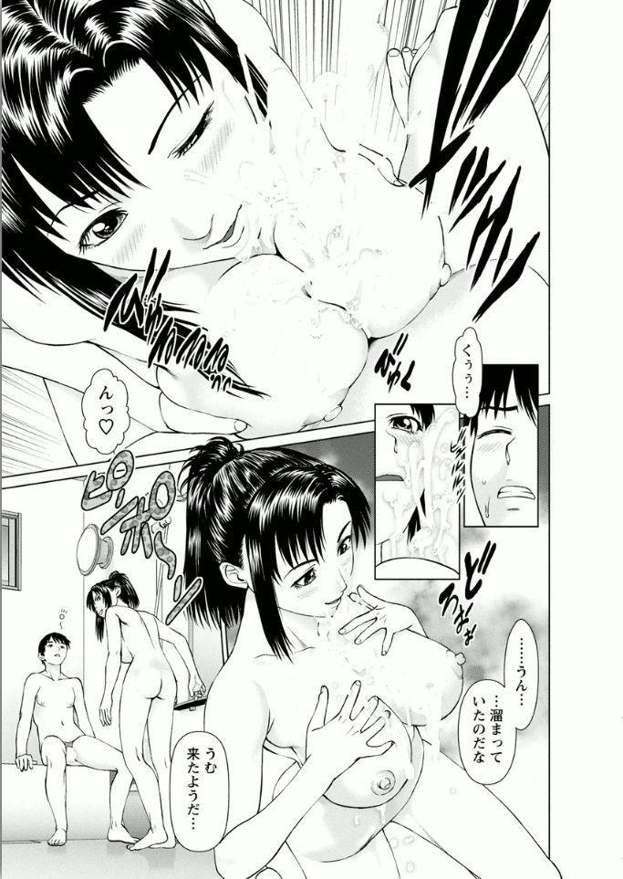 Kanojo ni Shiyou!! 168