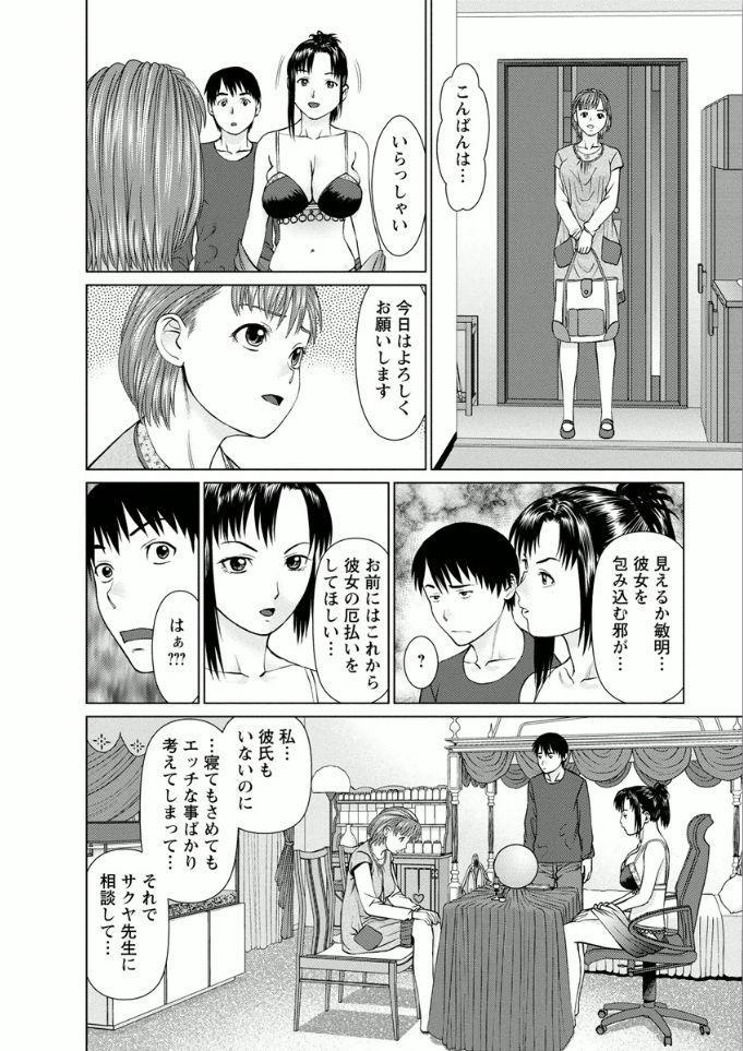 Kanojo ni Shiyou!! 169