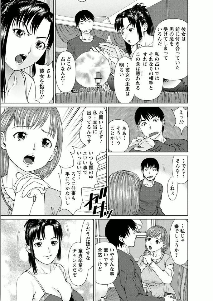 Kanojo ni Shiyou!! 170