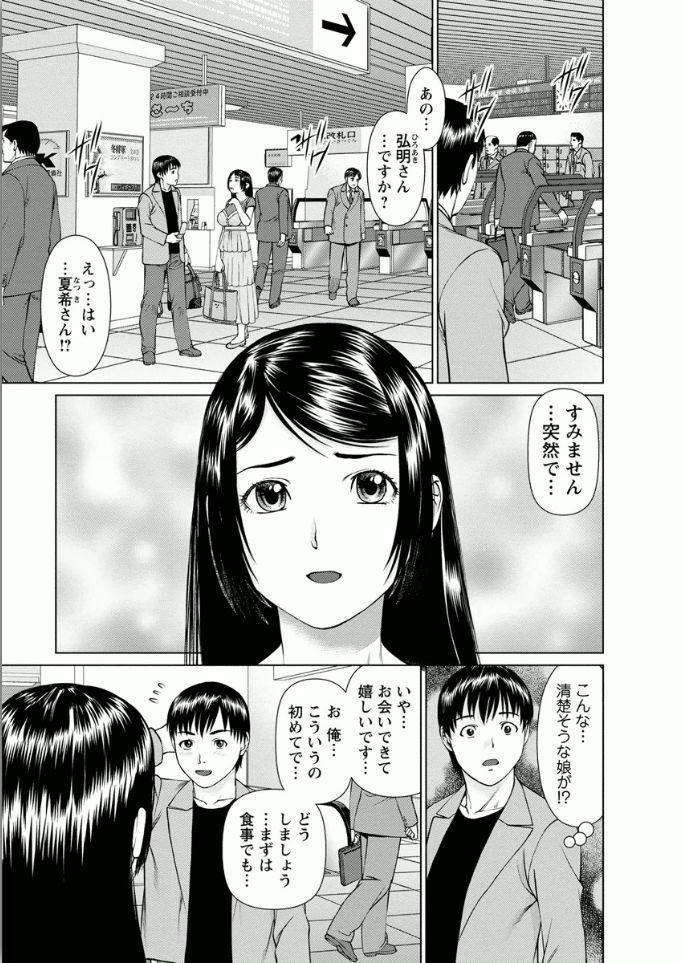 Kanojo ni Shiyou!! 178