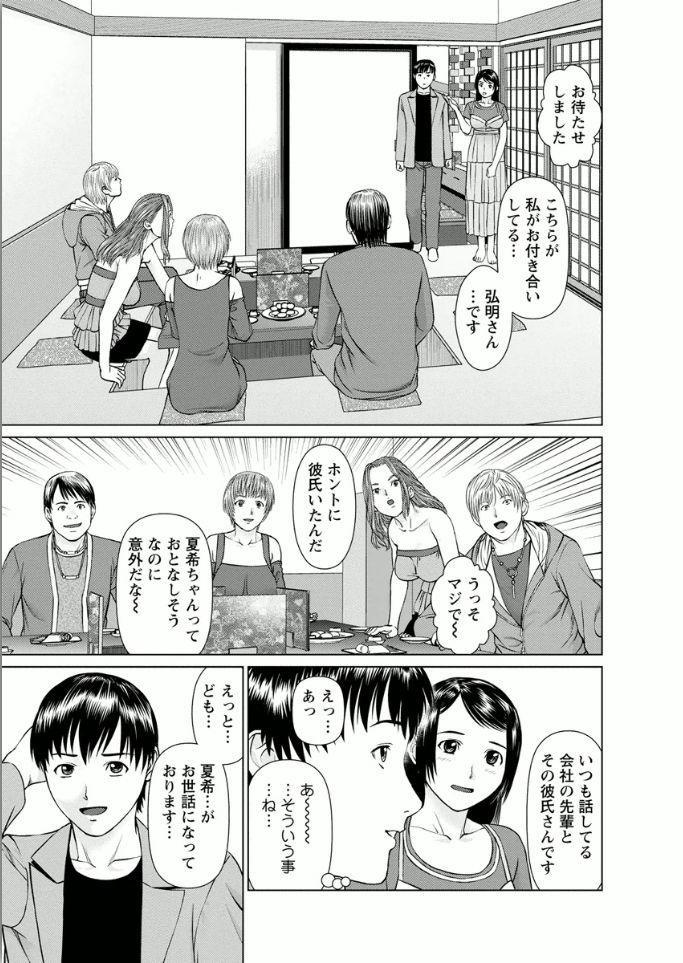 Kanojo ni Shiyou!! 180