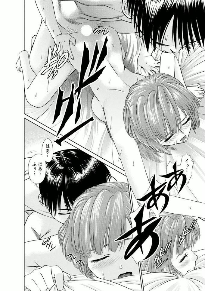 Kanojo ni Shiyou!! 21