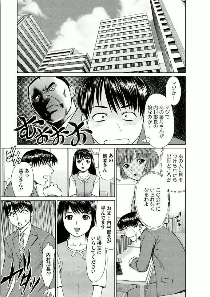 Kanojo ni Shiyou!! 24