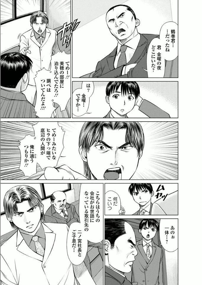 Kanojo ni Shiyou!! 26