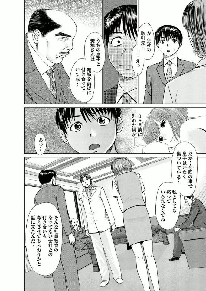 Kanojo ni Shiyou!! 27