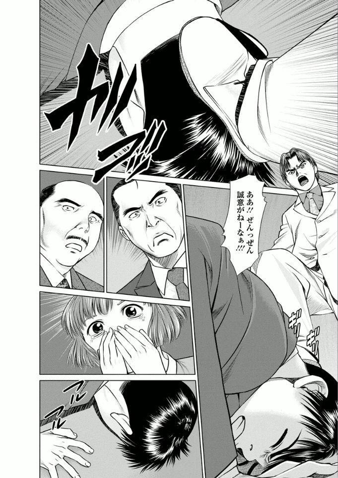 Kanojo ni Shiyou!! 29