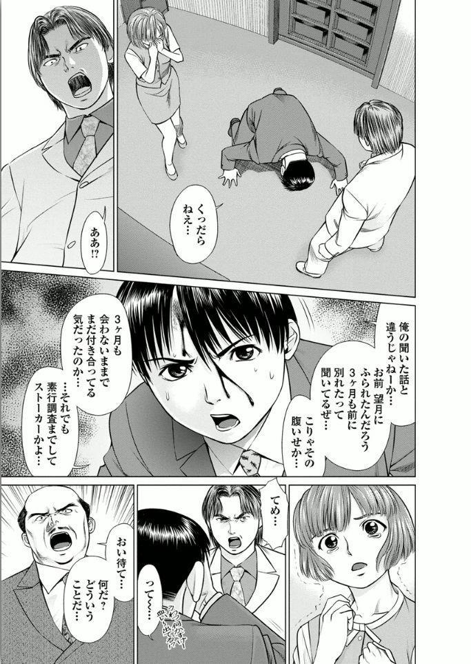 Kanojo ni Shiyou!! 30
