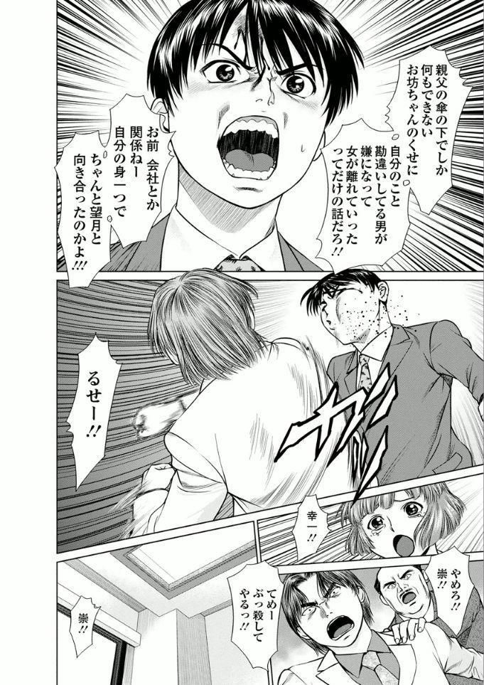 Kanojo ni Shiyou!! 31