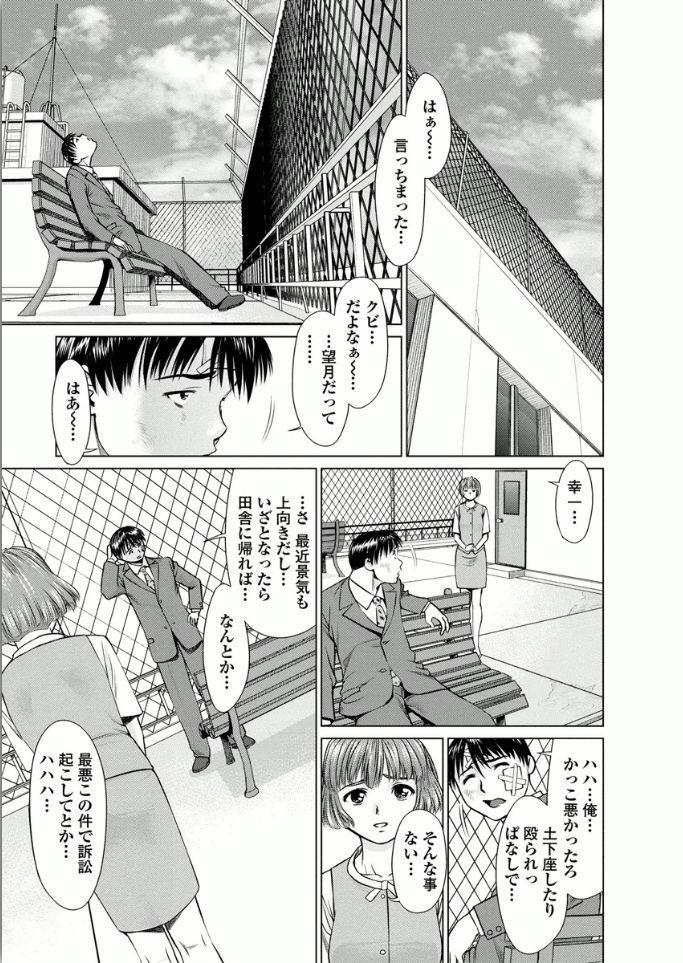 Kanojo ni Shiyou!! 32