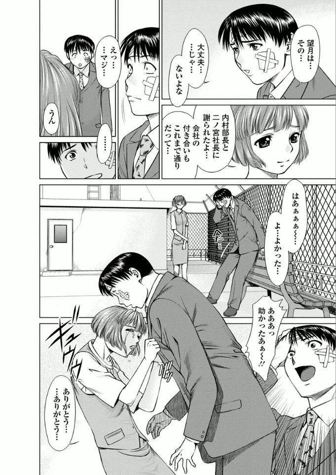 Kanojo ni Shiyou!! 33