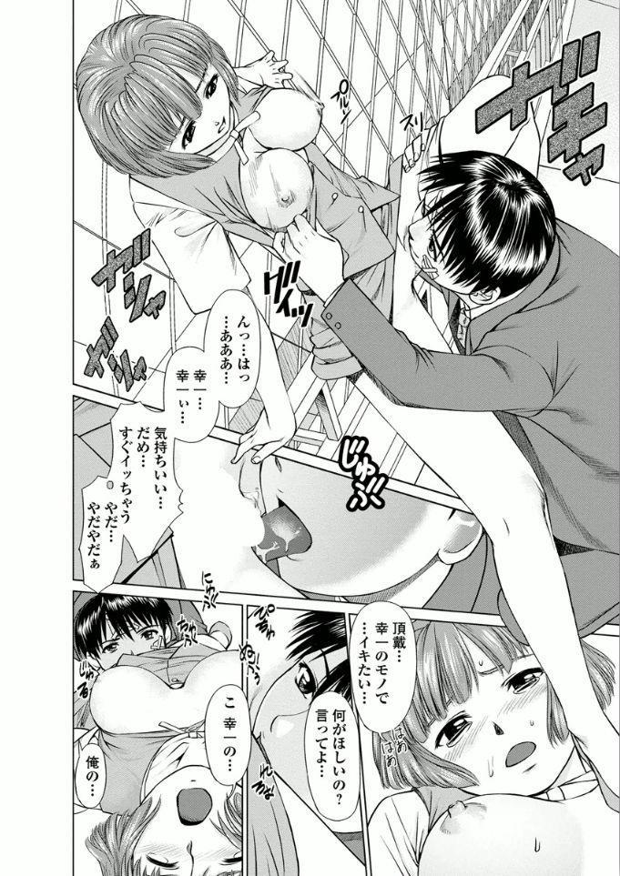 Kanojo ni Shiyou!! 35