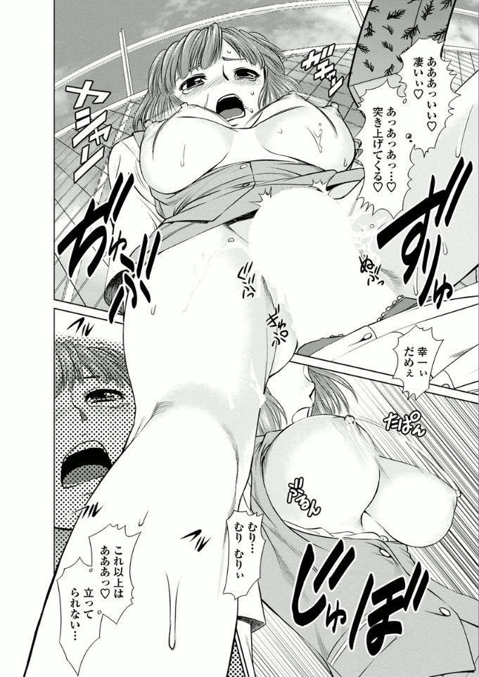 Kanojo ni Shiyou!! 37