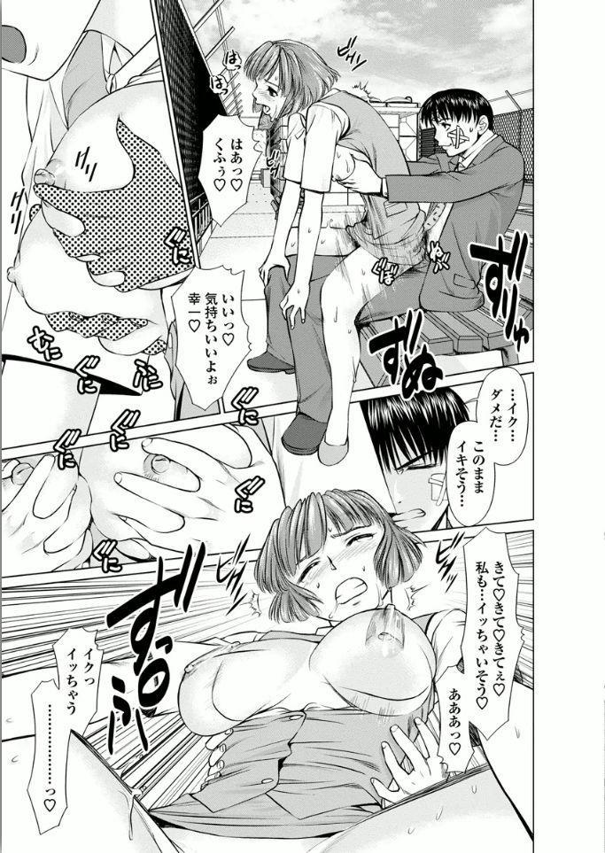 Kanojo ni Shiyou!! 40
