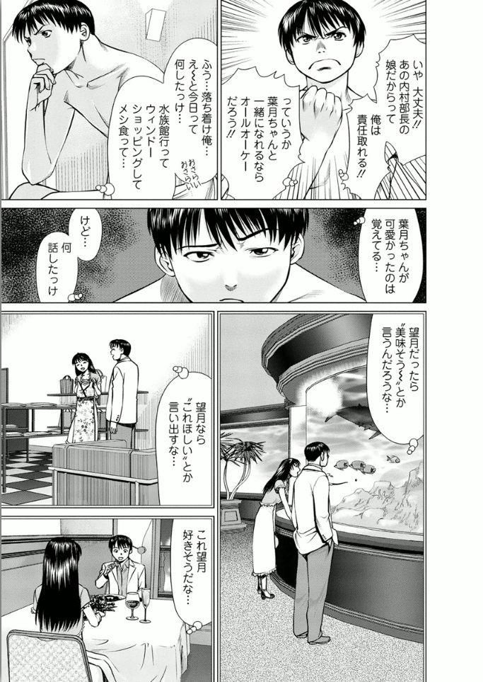 Kanojo ni Shiyou!! 44
