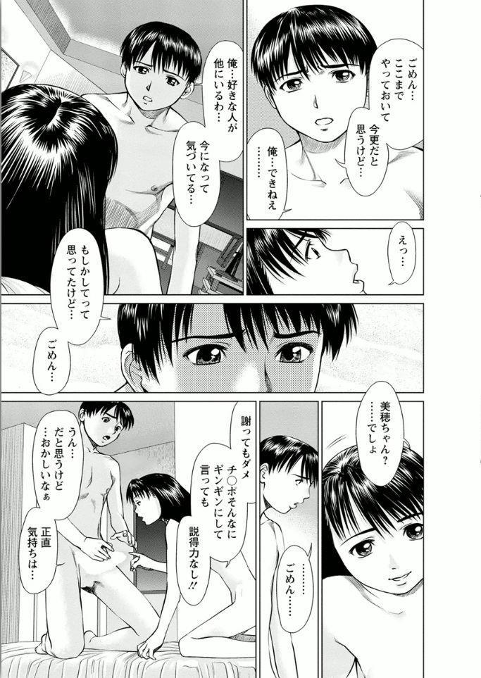 Kanojo ni Shiyou!! 50