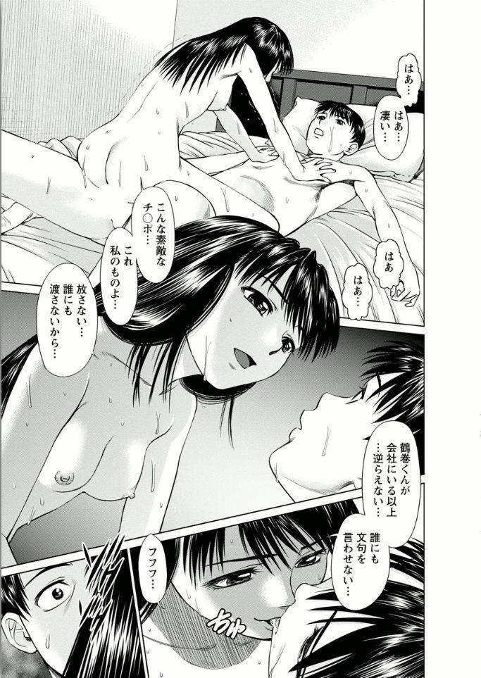 Kanojo ni Shiyou!! 58