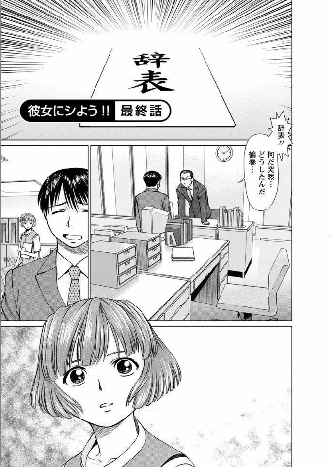 Kanojo ni Shiyou!! 60