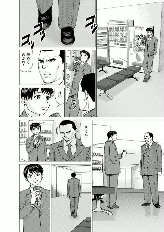 Kanojo ni Shiyou!! 61