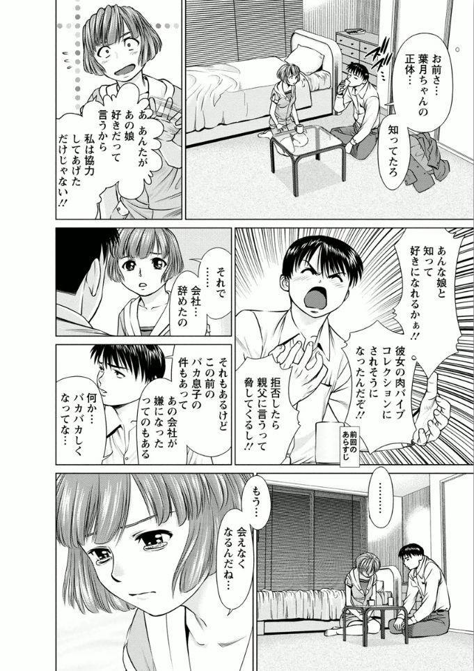 Kanojo ni Shiyou!! 63