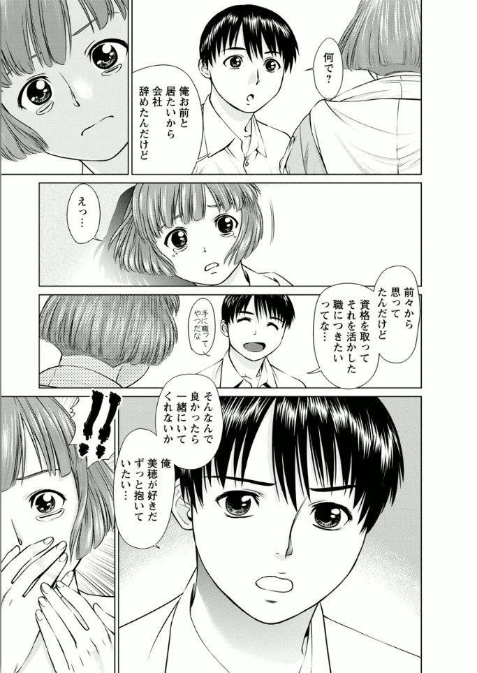 Kanojo ni Shiyou!! 64
