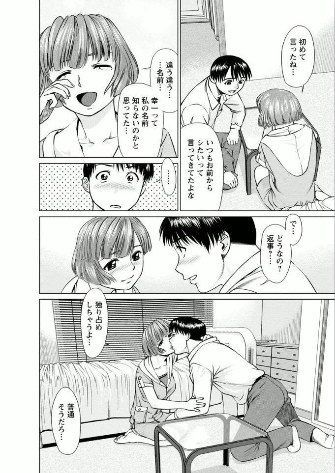 Kanojo ni Shiyou!! 65