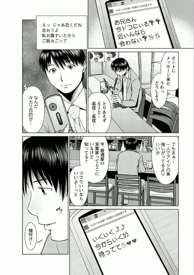 Kanojo ni Shiyou!! 79
